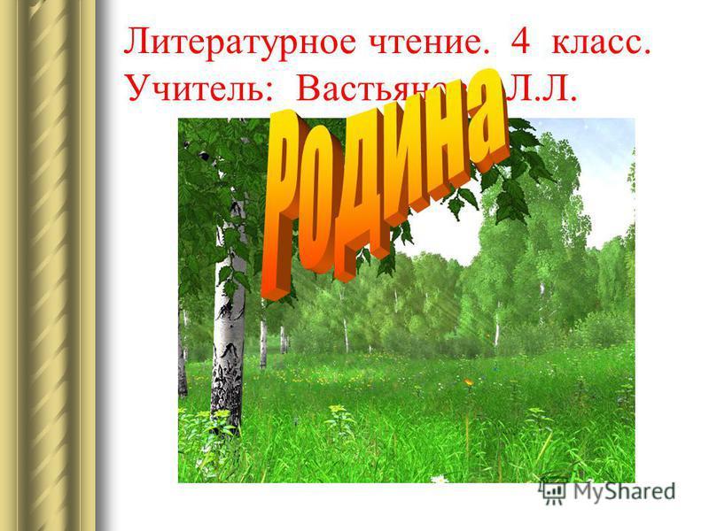 Литературное чтение. 4 класс. Учитель: Вастьянова Л.Л.