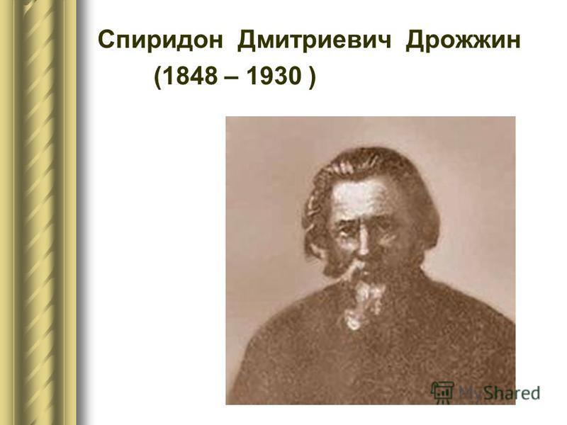 Спиридон Дмитриевич Дрожжин (1848 – 1930 )