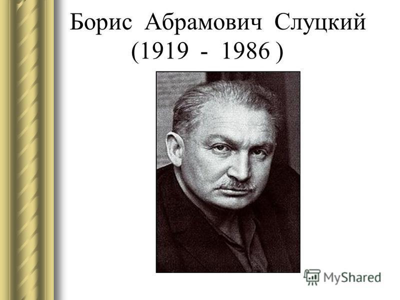 Борис Абрамович Слуцкий (1919 - 1986 )