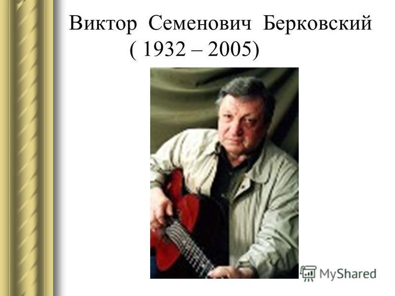 Виктор Семенович Берковский ( 1932 – 2005)
