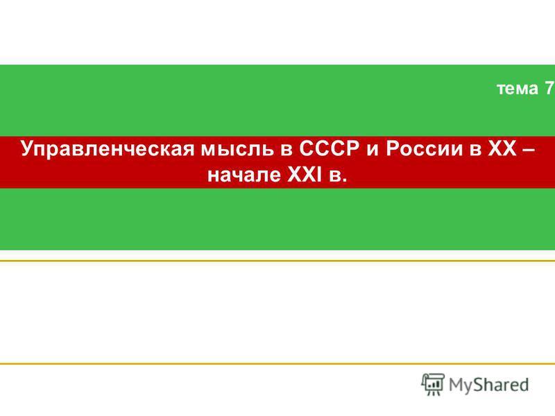 тема 7 Управленческая мысль в СССР и России в ХХ – начале ХХI в.