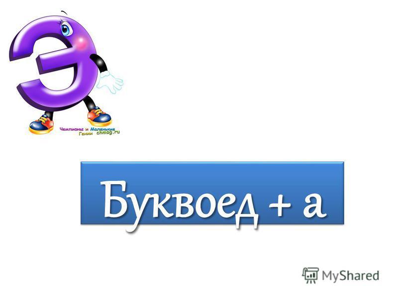 Буквоед + а