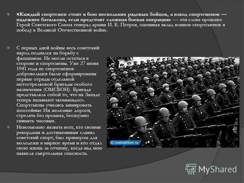 С первых дней войны весь советский народ поднялся на борьбу с фашизмом. Не могли остаться в стороне и спортсмены. Уже 27 июня 1941 года из спортсменов- добровольцев были сформированы первые отряды отдельной мотострелковой бригады особого назначения (