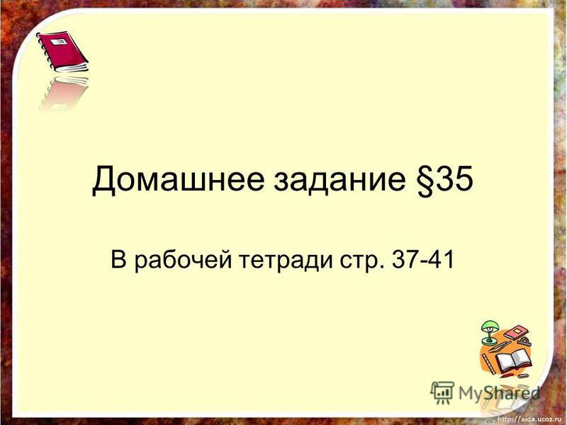 Домашнее задание §35 В рабочей тетради стр. 37-41