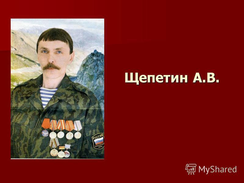 Щепетин А.В.