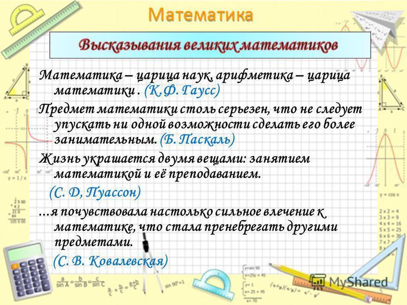 М. Ю. Лермонтов 4