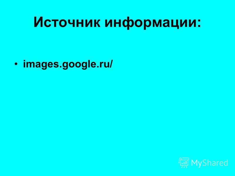 Источник информации: images.google.ru/
