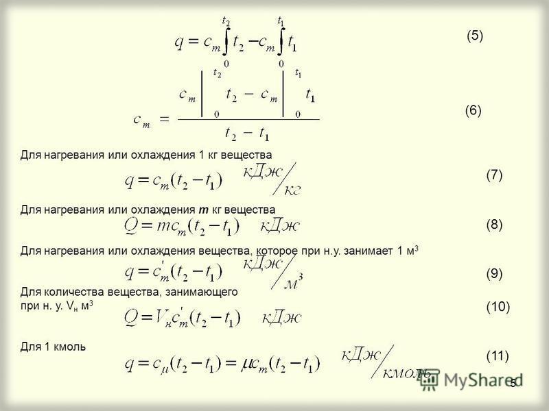 5 (5) (6) Для нагревания или охлаждения 1 кг вещества Для нагревания или охлаждения m кг вещества Для нагревания или охлаждения вещества, которое при н.у. занимает 1 м 3 Для количества вещества, занимающего при н. у. V н м 3 Для 1 кмоль (7) (8) (9) (
