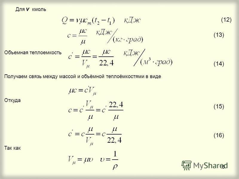 6 (12) Для ν кмоль (13) (14) (15) (16) Объемная теплоемкость Получаем связь между массой и объёмной теплоёмкостями в виде Откуда Так как