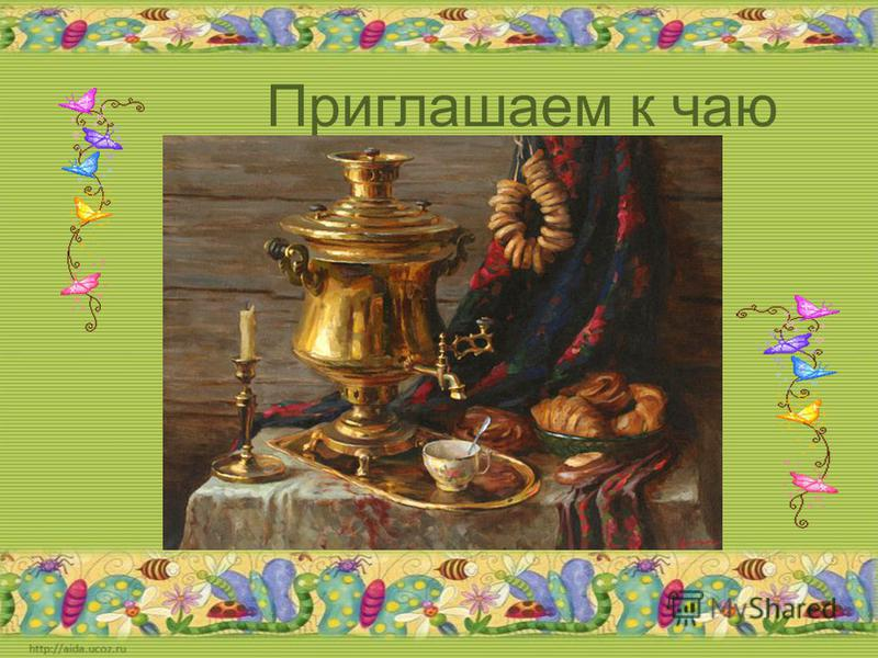 Приглашаем к чаю