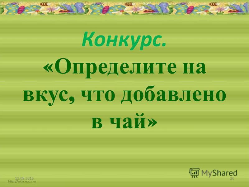 Конкурс. « Определите на вкус, что добавлено в чай » 12.08.201520