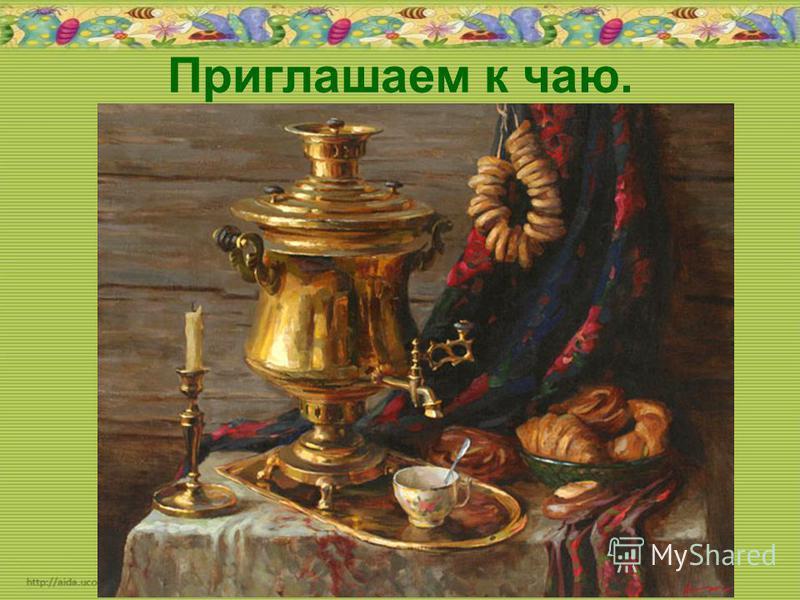Приглашаем к чаю.