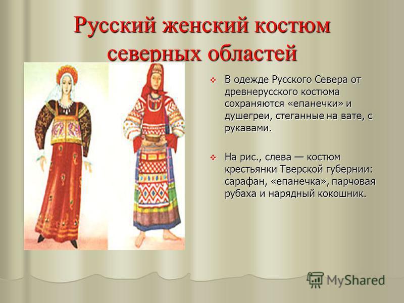 Русский женский костюм северных областей В одежде Русского Севера от древнерусского костюма сохраняются «епанечки» и душегреи, стеганные на вате, с рукавами. В одежде Русского Севера от древнерусского костюма сохраняются «епанечки» и душегреи, стеган