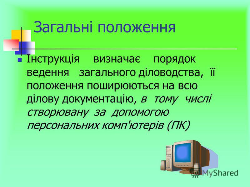 Загальні положення Інструкція визначає порядок ведення загального діловодства, її положення поширюються на всю ділову документацію, в тому числі створювану за допомогою персональних комп'ютерів (ПК)