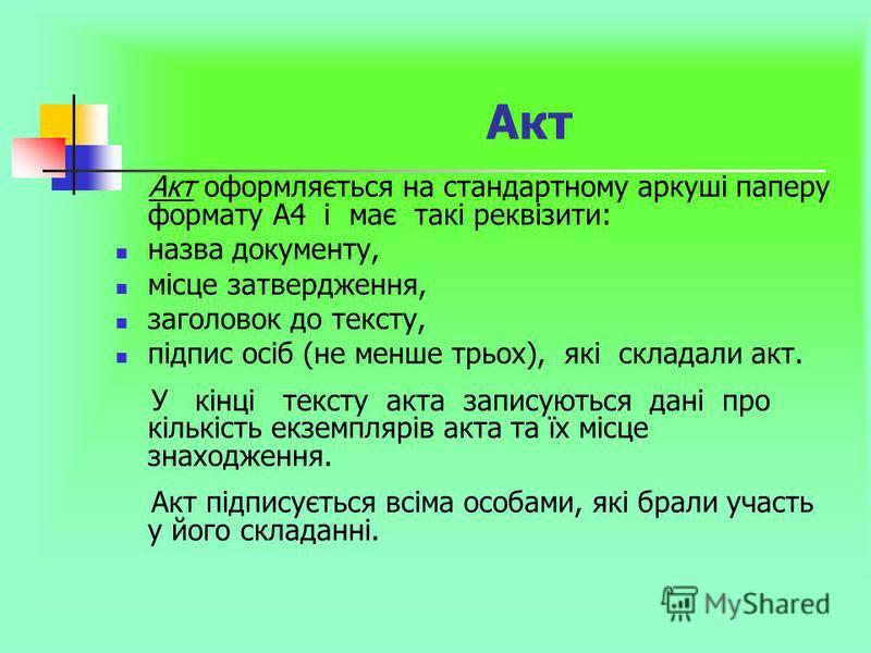 Акт Акт оформляється на стандартному аркуші паперу формату А4 і має такі реквізити: назва документу, місце затвердження, заголовок до тексту, підпис осіб (не менше трьох), які складали акт. У кінці тексту акта записуються дані про кількість екземпляр