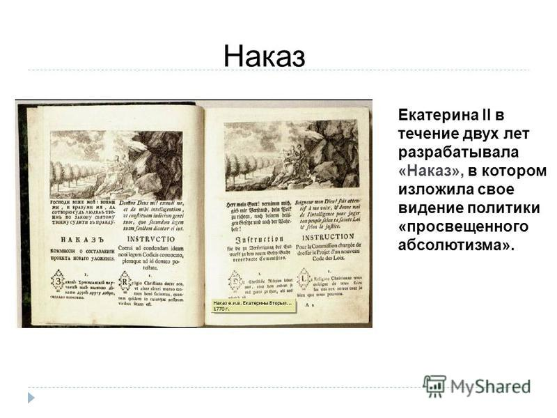Екатерина II в течение двух лет разрабатывала «Наказ», в котором изложила свое видение политики «просвещенного абсолютизма». Наказ