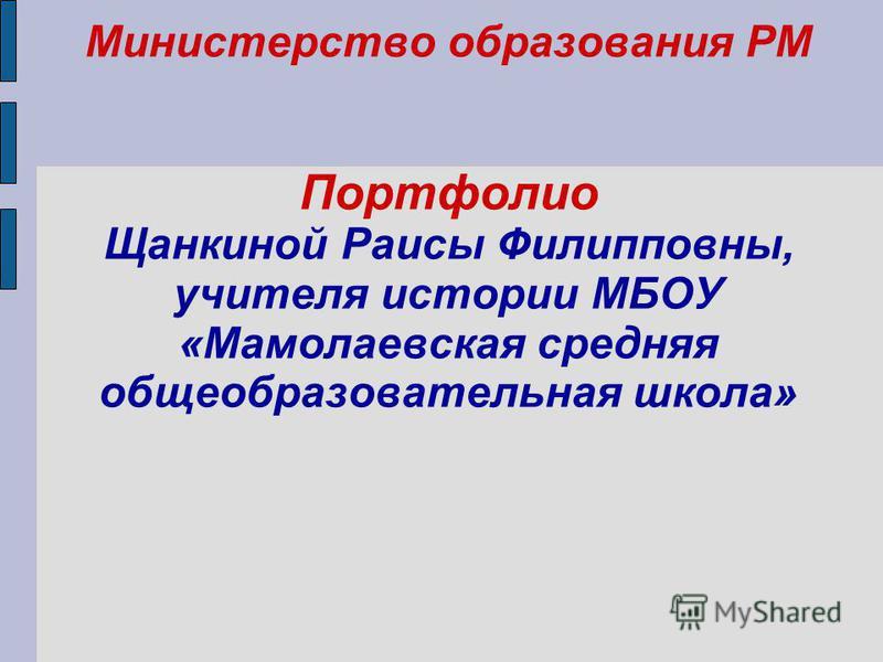 Министерство образования РМ Портфолио Щанкиной Раисы Филипповны, учителя истории МБОУ «Мамолаевская средняя общеобразовательная школа»