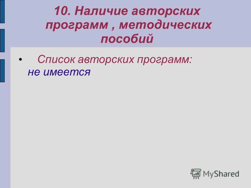 10. Наличие авторских программ, методических пособий Список авторских программ: не имеется
