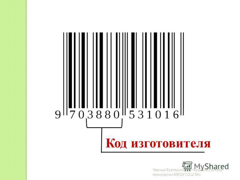 Код изготовителя Черных Екатерина Григорьевна учитель технологии МБОУ СОШ 1