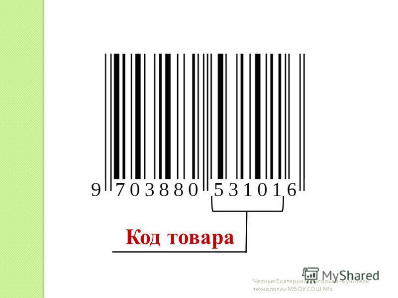 Код товара Черных Екатерина Григорьевна учитель технологии МБОУ СОШ 1