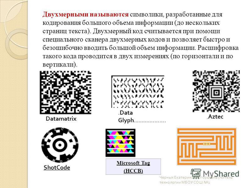 Двухмерными называются символики, разработанные для кодирования большого объема информации (до нескольких страниц текста). Двухмерный код считывается при помощи специального сканера двухмерных кодов и позволяет быстро и безошибочно вводить большой об