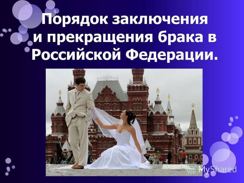 Порядок заключения и прекращения брака в Российской Федерации.