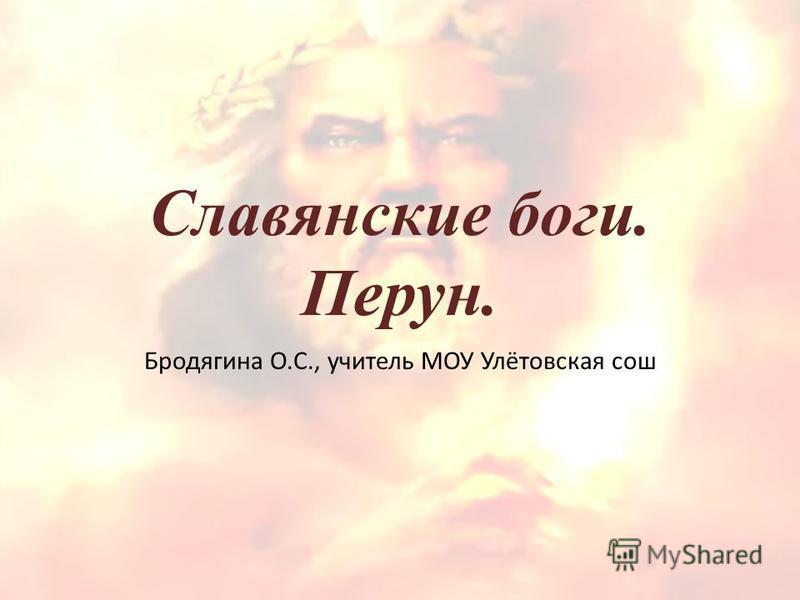 Славянские боги. Перун. Бродягина О.С., учитель МОУ Улётовская сош