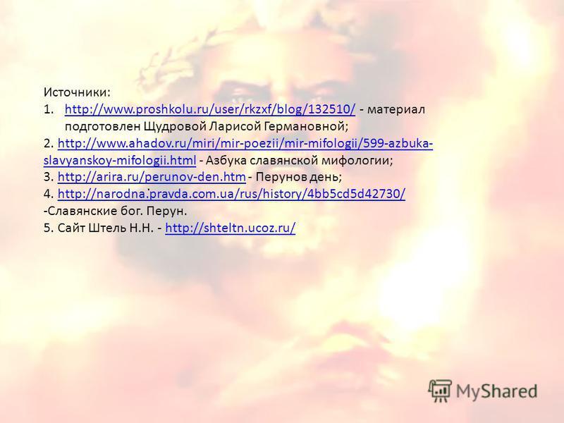 . Источники: 1.http://www.proshkolu.ru/user/rkzxf/blog/132510/ - материал подготовлен Щудровой Ларисой Германовной;http://www.proshkolu.ru/user/rkzxf/blog/132510/ 2. http://www.ahadov.ru/miri/mir-poezii/mir-mifologii/599-azbuka- slavyanskoy-mifologii