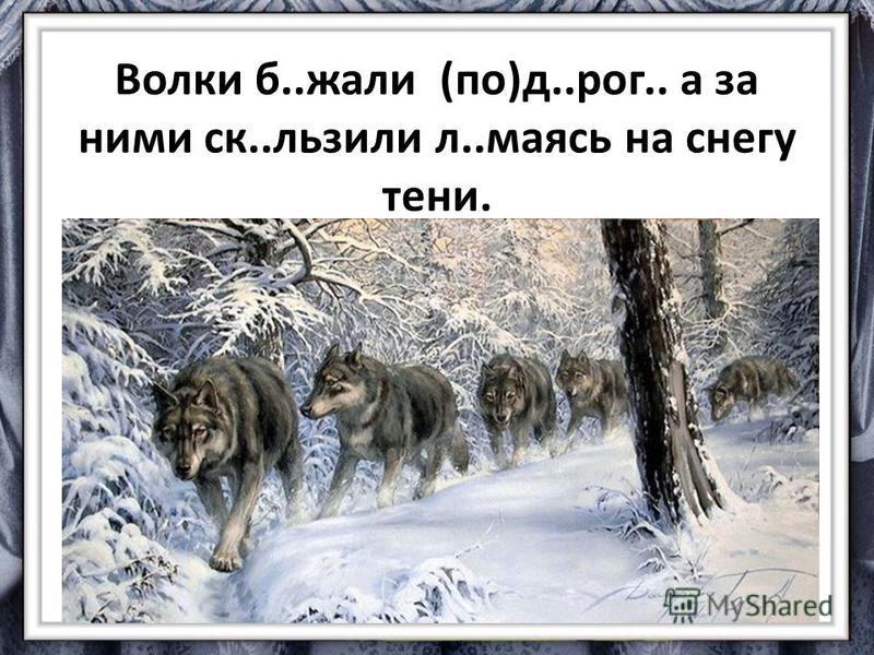 Волки б..жали (по)д..рог.. а за ними ск..льзили л..маясь на снегу тени.