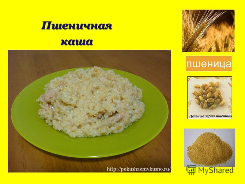 Пшеничнаякаша пшеница