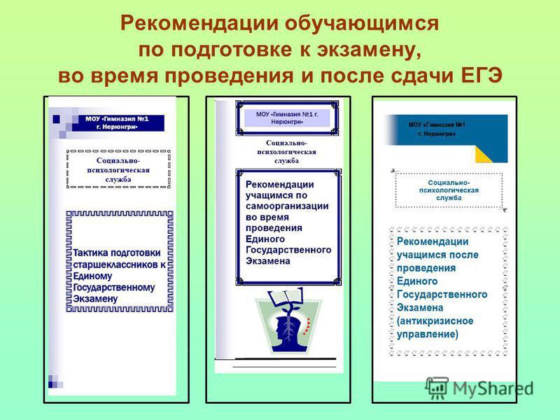 Рекомендации обучающимся по подготовке к экзамену, во время проведения и после сдачи ЕГЭ