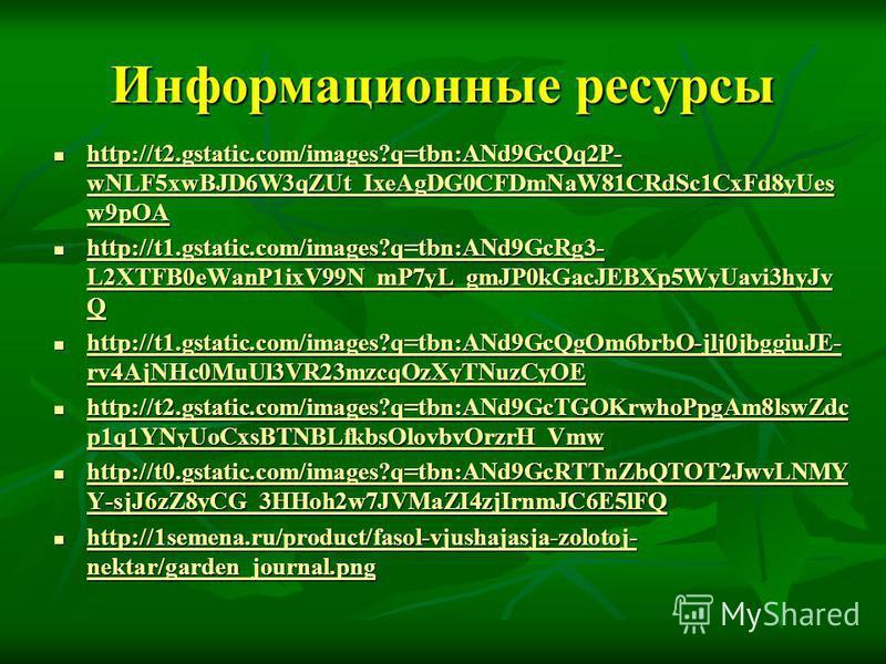 Информационные ресурсы http://t2.gstatic.com/images?q=tbn:ANd9GcQq2P- wNLF5xwBJD6W3qZUt_IxeAgDG0CFDmNaW81CRdSc1CxFd8yUes w9pOA http://t2.gstatic.com/images?q=tbn:ANd9GcQq2P- wNLF5xwBJD6W3qZUt_IxeAgDG0CFDmNaW81CRdSc1CxFd8yUes w9pOA http://t2.gstatic.c