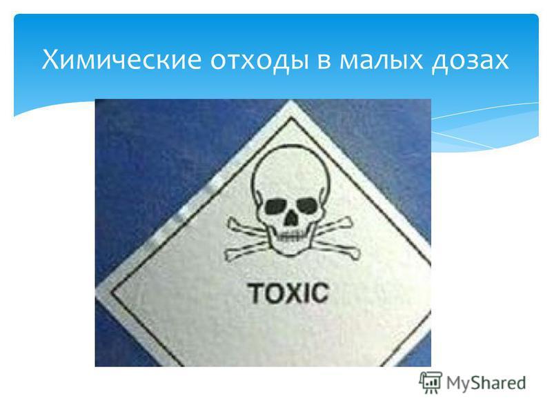 Химические отходы в малых дозах
