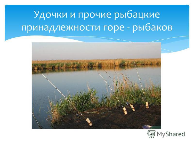 Удочки и прочие рыбацкие принадлежности горе - рыбаков
