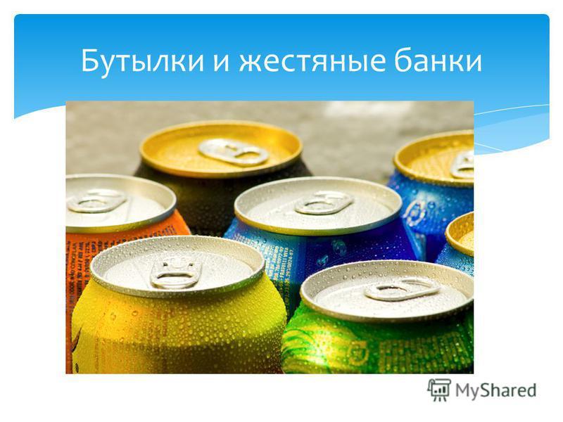 Бутылки и жестяные банки