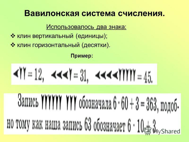 Вавилонская система счисления. Использовалось два знака: клин вертикальный (единицы); клин горизонтальный (десятки). Пример: