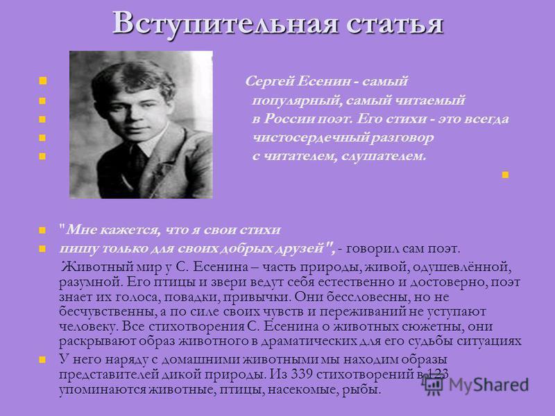 Вступительная статья Сергей Есенин - самый популярный, самый читаемый в России поэт. Его стихи - это всегда чистосердечный разговор с читателем, слушателем.