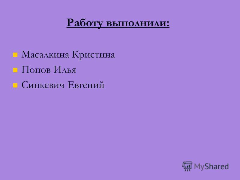 Работу выполнили: Масалкина Кристина Попов Илья Синкевич Евгений