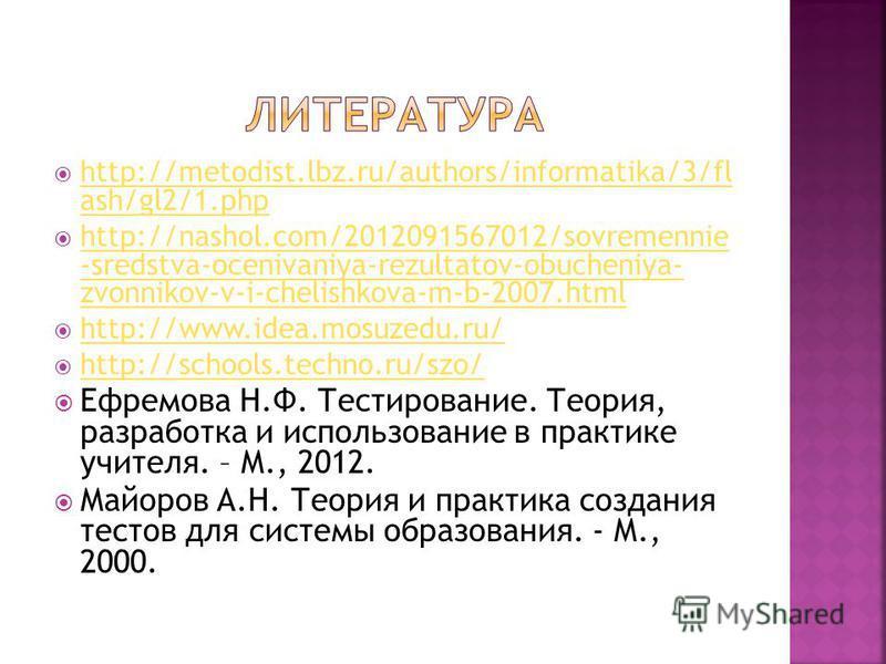 http://metodist.lbz.ru/authors/informatika/3/fl ash/gl2/1. php http://metodist.lbz.ru/authors/informatika/3/fl ash/gl2/1. php http://nashol.com/2012091567012/sovremennie -sredstva-ocenivaniya-rezultatov-obucheniya- zvonnikov-v-i-chelishkova-m-b-2007.