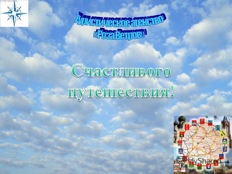 Г. Магнитогорск Ул. Металлургов-6 Телефон: (555)41-64-35 Факс: (555)44-38-67 Эл. почта: proverka@example.com Телефон: 41-64-35 Телефон: 41-64-35 Туристическое агентство « Роза ветров»