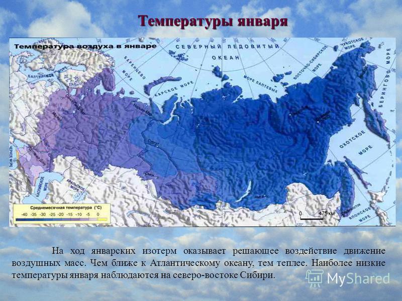 Температуры января На ход январских изотерм оказывает решающее воздействие движение воздушных масс. Чем ближе к Атлантическому океану, тем теплее. Наиболее низкие температуры января наблюдаются на северо-востоке Сибири.