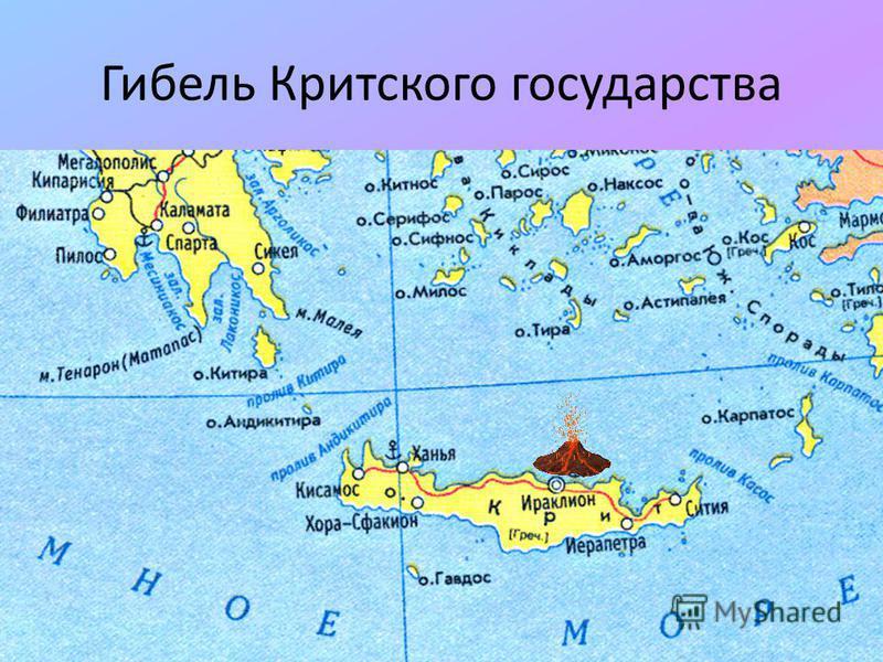 Гибель Критского государства
