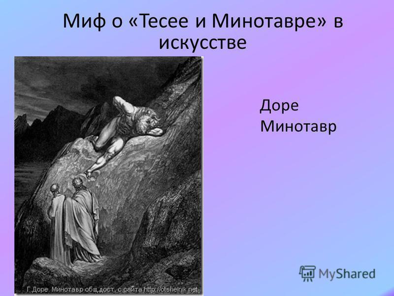 Доре Минотавр Миф о «Тесее и Минотавре» в искусстве