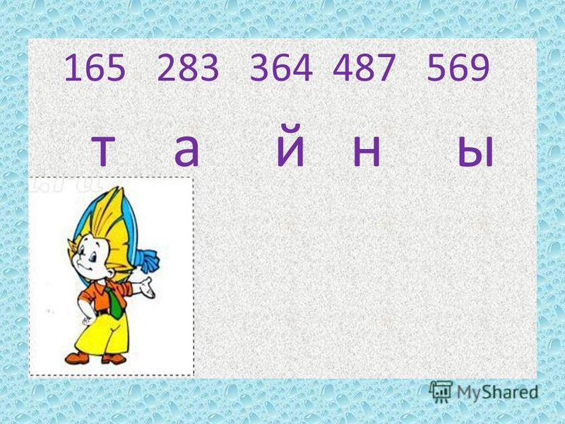 165 283 364 487 569 тайны