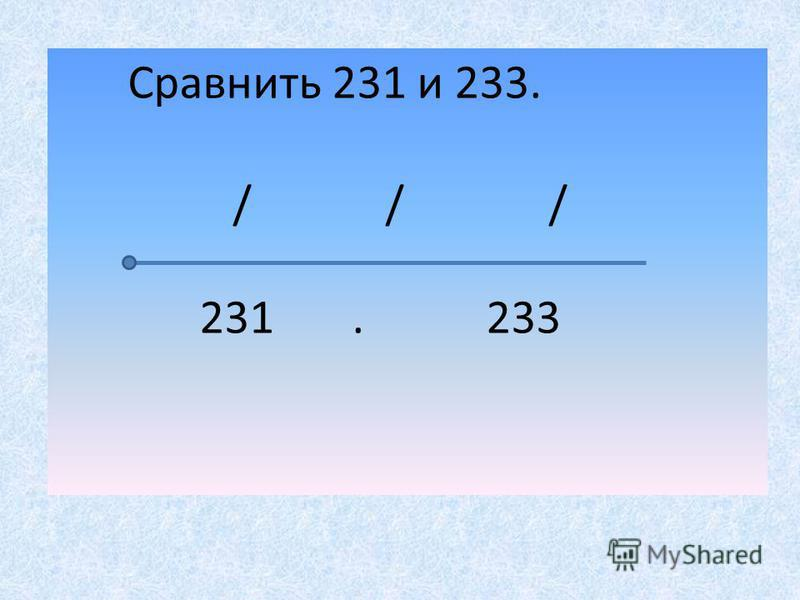 Сравнить 231 и 233. / / / 231. 233