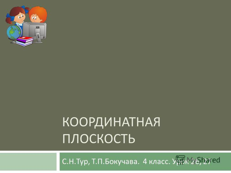 КООРДИНАТНАЯ ПЛОСКОСТЬ С. Н. Тур, Т. П. Бокучава. 4 класс. Урок 26, 27