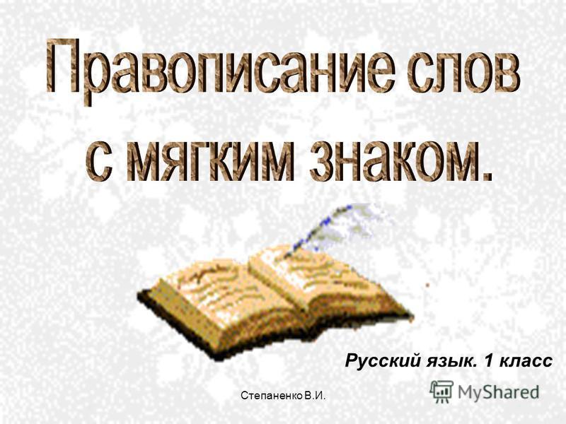Степаненко В.И. Русский язык. 1 класс