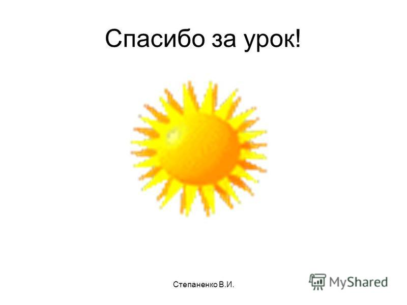 Степаненко В.И. Спасибо за урок!