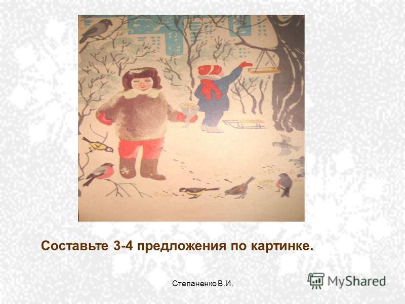Степаненко В.И. Составьте 3-4 предложения по картинке.