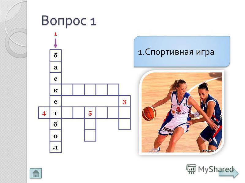 Вопрос 1 4 а е к с б о б т л 5 3 1. Спортивная игра 1